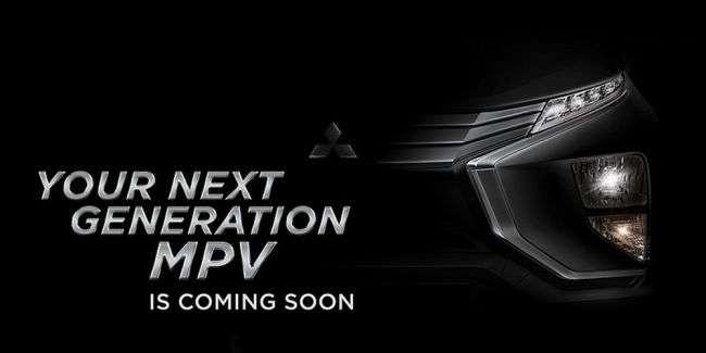 Компанія Mitsubishi представила тизери нового компактного мінівена