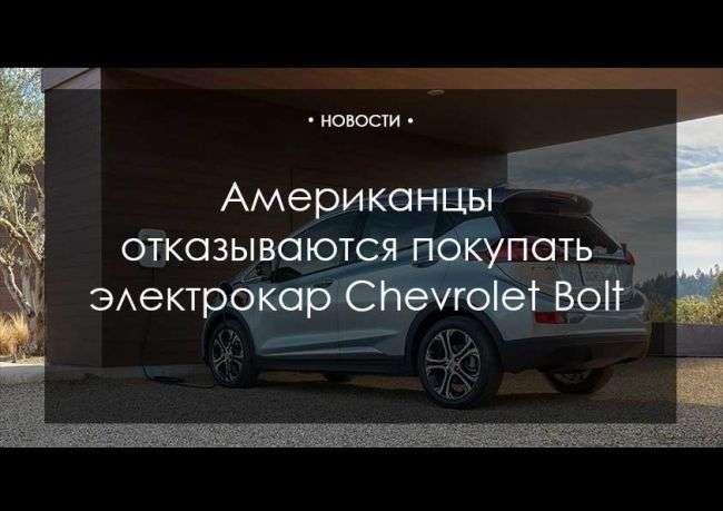Американці відмовляються купувати електрокар Chevrolet Bolt
