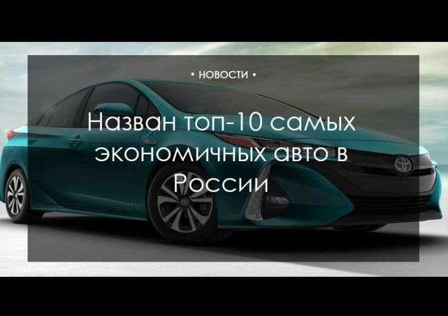 Названо топ-10 найбільш економічних автомобілів в РФ