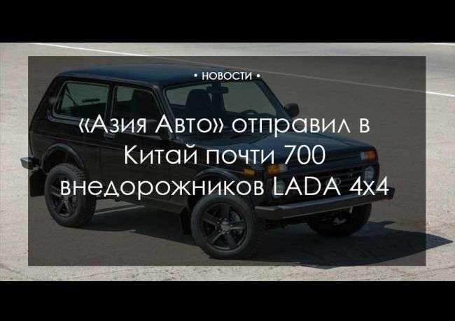 Завод «Азія Авто» відправив в Китай близько 700 автомобілів LADA»
