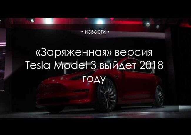 У 2018 році вийде «заряджена» версія нового Tesla Model 3