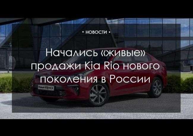 У Росії почалися «живі» продажі Kia Rio нового покоління