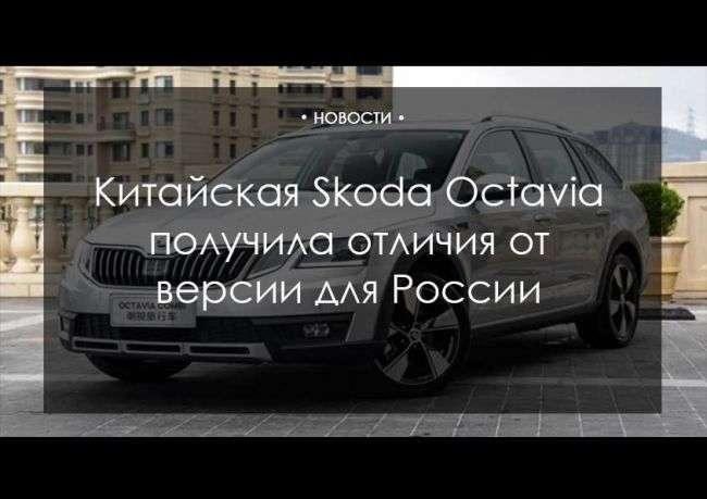 Китайська Skoda Octavia отримала відмінності від версії для Росії